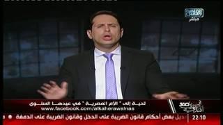 أحمد سالم يقدم الشكر للأم الكبيرة .. مصر