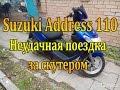 Suzuki Address 110 [Неудачная поездка за скутером]