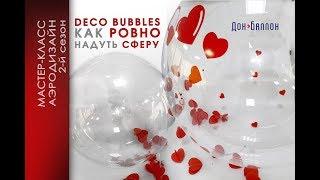Шары Deco Bubbles (баблс). Как ровно раздувать сферу?