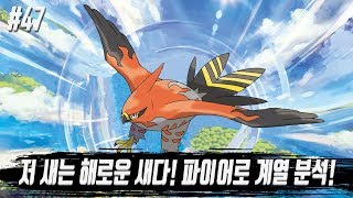 [포켓몬 어원편] 저 새는 해로운 새다! 파이어로 계열 분석! - [전자오랏맨]