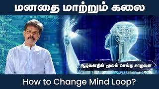 மனதை மாற்றும் கலை (How t๐ change Mind Loop?)