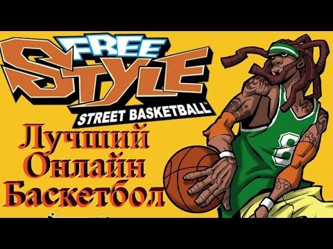 FreeStyle Street Basketball 2 - Обзор спортивной онлайн игры