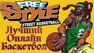 видео Баскетбол онлайн