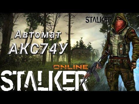 Stalker Online II Оружие за квесты. Как получить автомат АКС74У
