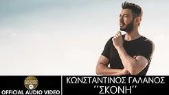 Κωνσταντίνος Γαλανός - Σκόνη (Official Audio Video)