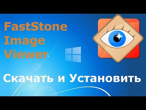 Где и как скачать и как установить FastStone Image Viewer