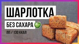 Простой рецепт ПП ШАРЛОТКИ БЕЗ САХАРА и МАСЛА (130 ккал) / Быстрый пп-рецепт