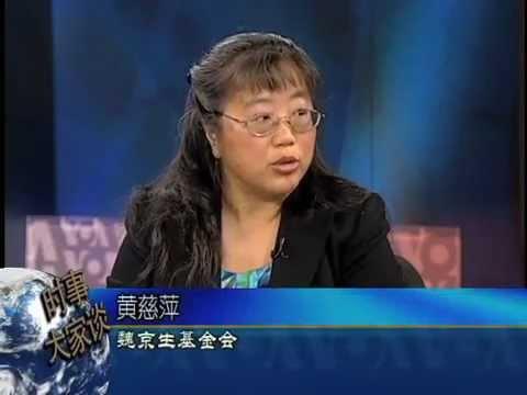 HuangCPinterview120416VOAshow1