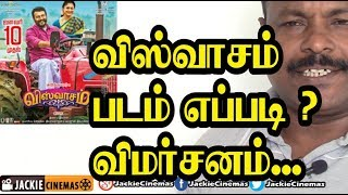 Viswasam Tamil movie review by Jackiesekar| #Viswasam Aijithkumar,Nayanthara