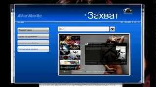 Запись видео PS3 и XBOX 360  (Game Broadcaster HD)(Обзор платы видеозахвата Avermedia Game Broadcaster HD. Унбоксинг, обзор софта, запись PS3 и XBOX 360 Сайт железки: http://www.avermedia..., 2012-10-31T23:39:58.000Z)