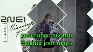 2NE1 | Missing You | Karaoke