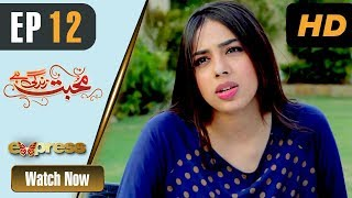 Pakistani Drama | Mohabbat Zindagi Hai - Episode 12 | Express Entertainment Dramas | Madiha