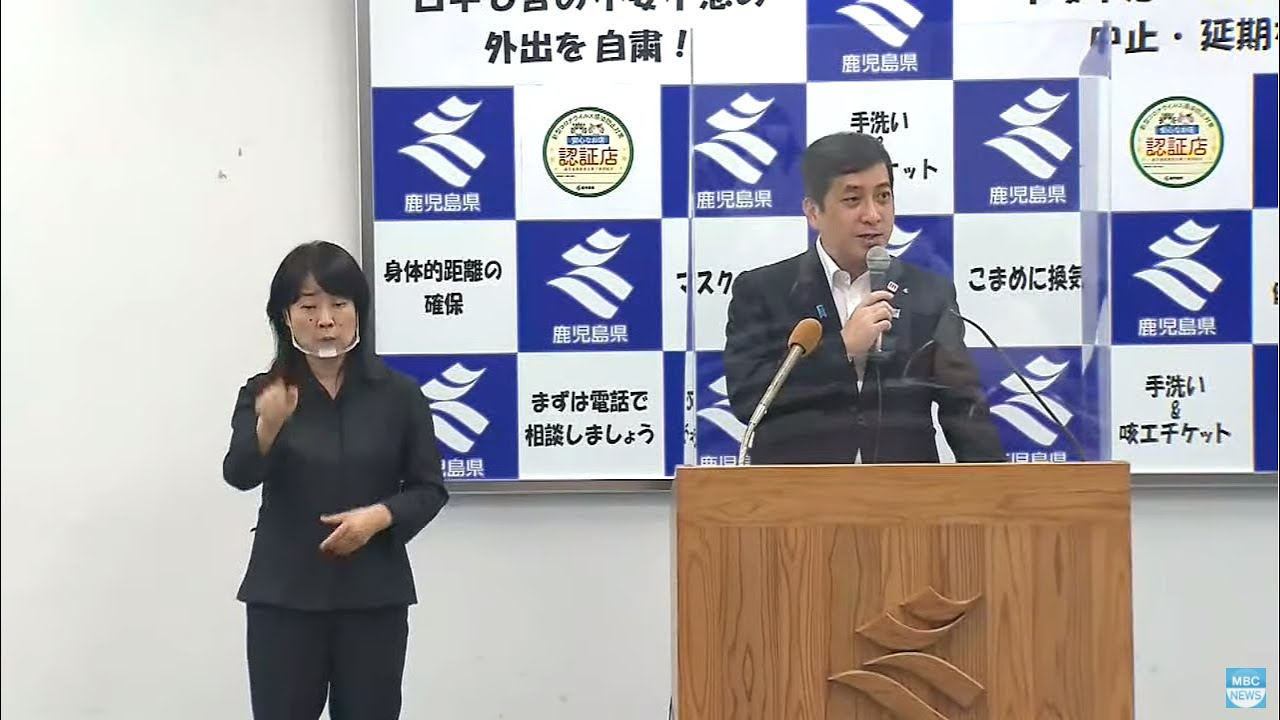 鹿児島県「新型コロナに関する塩田知事の会見」|MBC南日本放送
