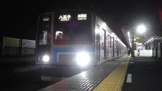JR東日本 205系500番台 R10編成 4両編成  各駅停車 八王子 行  横浜線 片倉駅 (JH-31) 1番線を発車