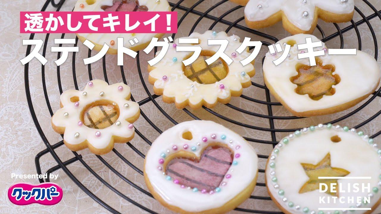 透かしてキレイ!ステンドグラスクッキー| How to make Stained Glass Cookie