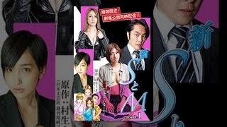 新 SとM episode1 宮内知美 動画 21