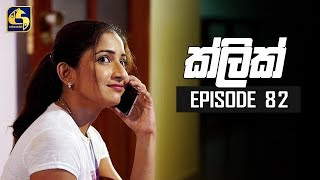 "Click Episode 82 || ""ක්ලික් ""  