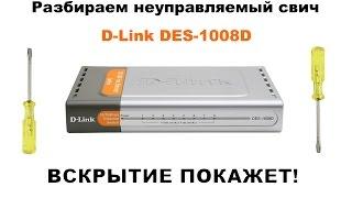 СВІЧ D-LINK DES-1008D РОЗБИРАЄМО СВІЧ. 10/100 FAST ETHERNET SWITCH