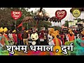 हिन्दू नववर्ष शोभा यात्रा आरंग रायपुर शुभम् धमाल दुर्ग की जोरदार प्रस्तुति 2019