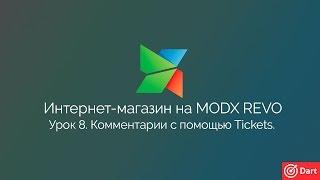 Часть 8 - Интернет-магазин на MODx Revo. Комментарии Tickets.