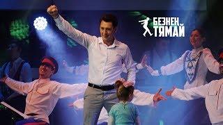 Концерт / Фирдус Тямаев / Юбилей 35 / 2018 / Часть 1