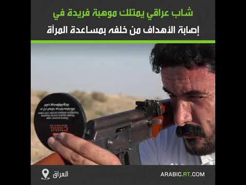فاضل شاب عراقي يصيب الأهداف من خلفه بمساعدة مرآة صغيرة فقط!  - نشر قبل 3 ساعة