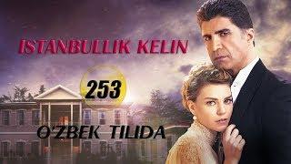 Istanbullik Kelin | Истанбуллик Келин 253 - QISM (REKLAMASIZ) (720HD) Turkiya Seriali O'zbek tilida