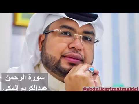 Download Lagu Surah Arrahman bacaan luar Biasa Oleh Abdulkarim Almakki