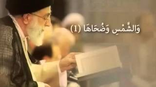 Ayatullah Khamenei Recites Surah Ash-Shams