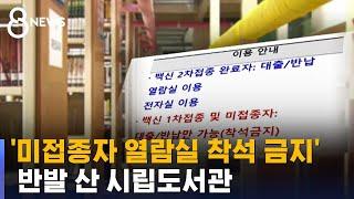 """미접종자 공공시설 이용 제한에 """"차별 아닌 혜택을"""" / SBS"""
