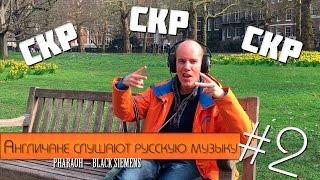 англичане слушают русскую музыку 2 pharaoh black siemens english people react to russian music