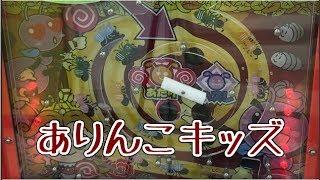 【メダルゲーム】ありんこキッズ【JAPAN ARCADE】