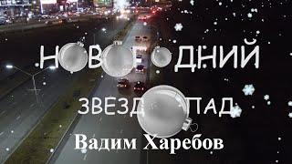 Однажды в Осетии Новогодний Звездопад Вадим Харебов Бужук