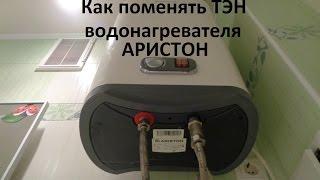 Как поменять ТЭН в водонагревателе Аристон(Как поменять ТЭН в водонагревателе Аристон? Этот вопрос волнует всех пользователей водонагревателей,..., 2015-09-17T06:40:33.000Z)