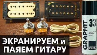Қалай экранировать және паять электроника гитара?