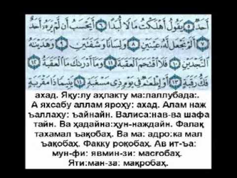 Лафасий - Ургатувчи 15 (Часть пятнадцатая)