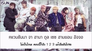 Gambar cover THAISUB︱BTS - Two! Three! (Hoping for More Good Days) [둘! 셋! (그래도 좋은 날이 더 많기를)]