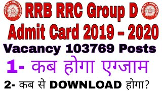 RRC RRB Group D Admit Card 2020 Railway Group D Exam Date