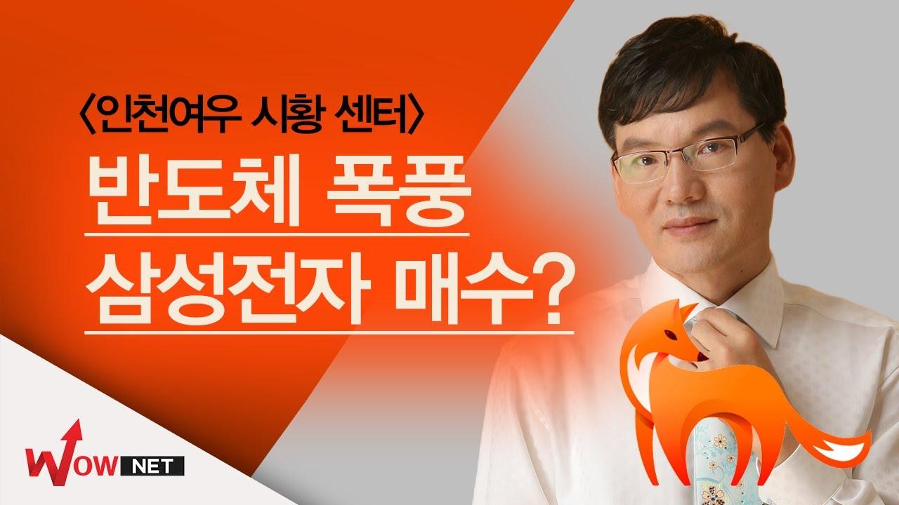 [시황 센터]7월 31일 아침, AMD 폭등지속, 한국의 대박 반도체는?
