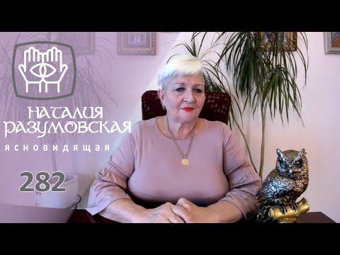 4 основных правила дня! Совет ЭКСТРАСЕНСА Наталии Разумовской.