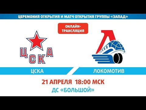 ЦСКА - Локомотив