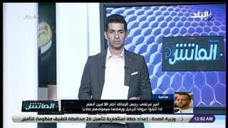 الماتش - أمير مرتضى منصور يكشف حقيقة رحيل طارق حامد عن الزمالك