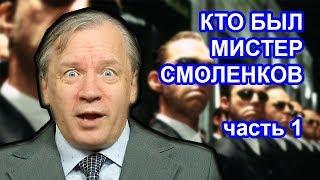 Американский супер-крот под боком у кремлёвской супер-крысы. Аарне Веедла