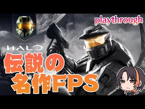 【EN/JP】Halo Legendary FPS! /伝説の名作FPS!【Halo】
