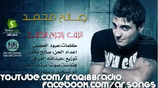 صالح محمد- انزف ياجرح قلب