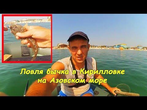 Ловля бычка на Азовском море