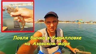 видео Ловля азовского бычка
