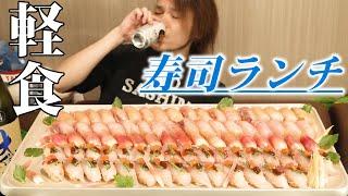 【軽食】お寿司ランチ~優雅な昼下がりをお姫様と~