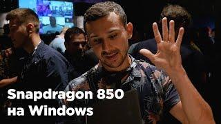 Первый гаджет на Snapdragon 850 и он НА ВИНДЕ!