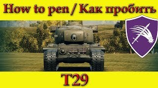 How to penetrate T29, weak spots / Куда пробивать T29, зоны пробития - World Of Tanks